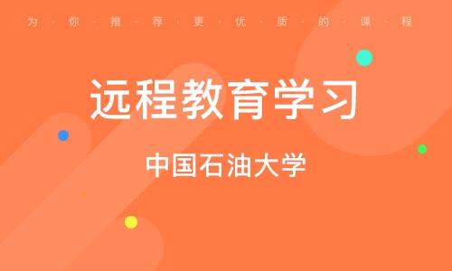 北京远程教育学习