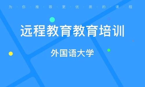 北京远程教育教育培训