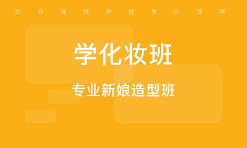 濟南學化妝班