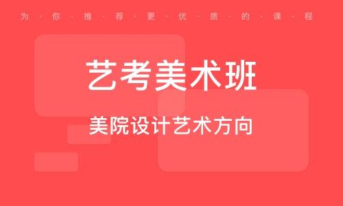 沈阳艺考美术班