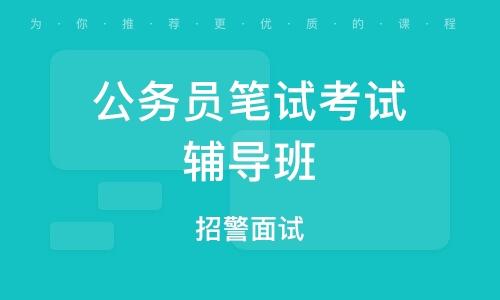 南京公務員筆試考試輔導班