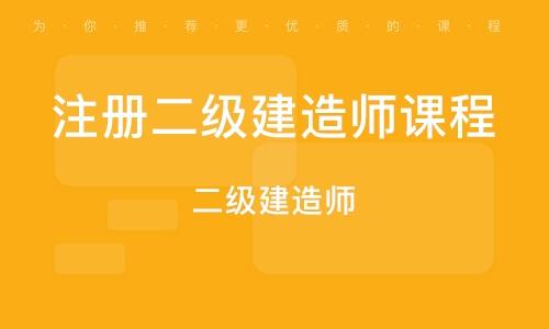 天津注册二级建造师课程