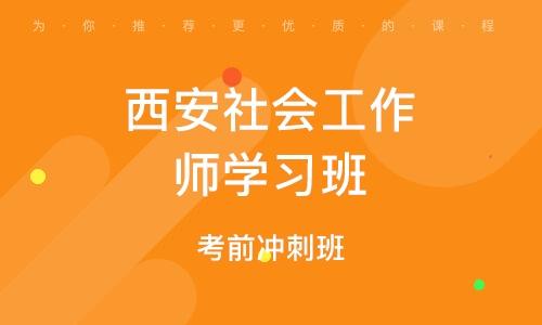 徐州社会工作师学习班