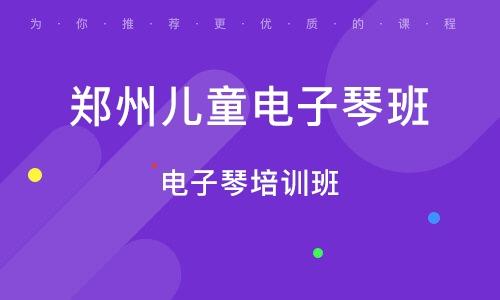 鄭州兒童電子琴班