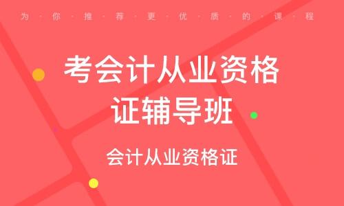 天津考会计从业资格证辅导班