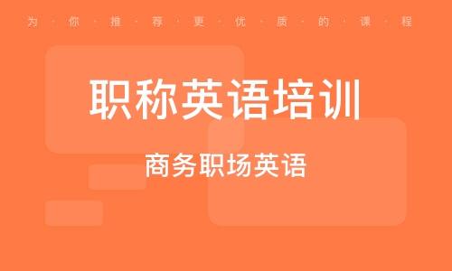 杭州職稱英語培訓