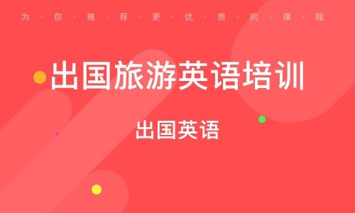 杭州出國旅游英語培訓
