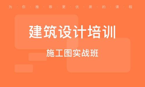 天津建筑设计培训机构