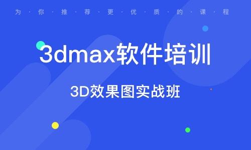 天津3dmax软件培训