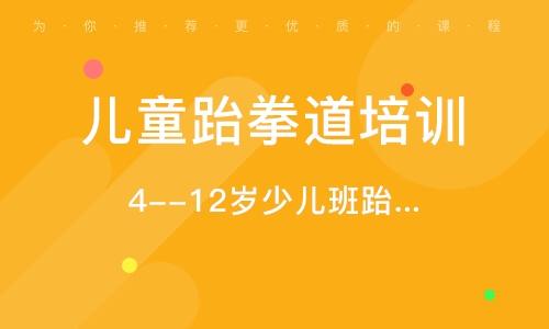 北京儿童跆拳道培训