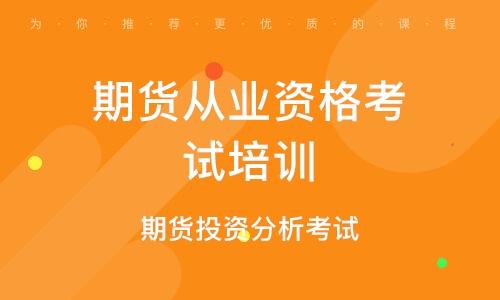 上海期貨從業資格考試培訓班