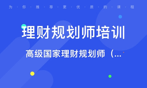 上海理財規劃師培訓機構