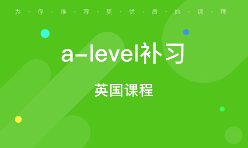 上海a-level补习