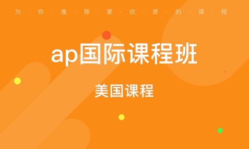 上海ap国际课程班