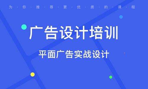 天津广告设计培训机构