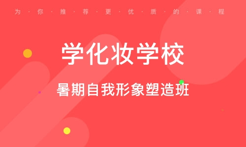 天津学化妆学校