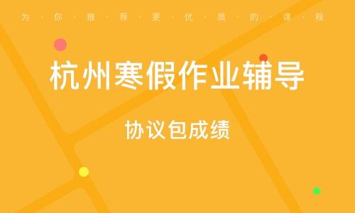 杭州寒假作業輔導