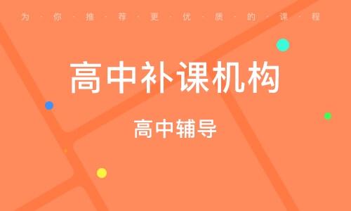 广州高中补课机构