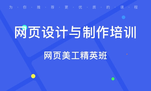 西安网页设计与制作培训