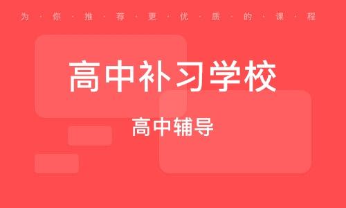 太原高中补习学校