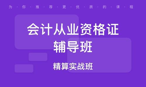重慶會計從業資格證輔導班