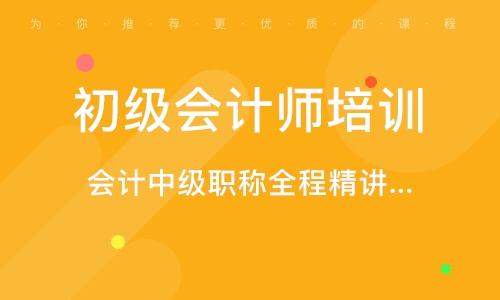 重慶初級會計師培訓機構