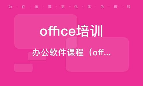石家庄office培训机构