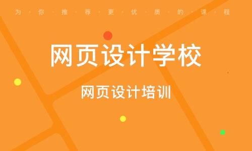 石家庄网页设计学校
