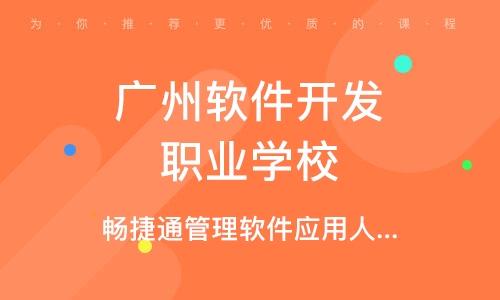 广州软件开辟职业黉舍