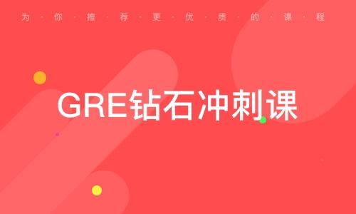 GRE鉆石沖刺課