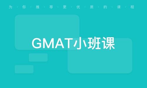 GMAT小班課