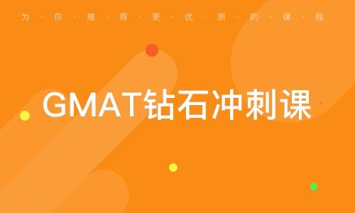 GMAT鉆石沖刺課