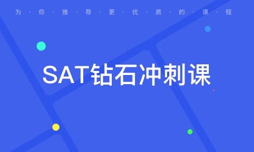 SAT鉆石沖刺課