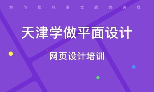 天津学做平面设计