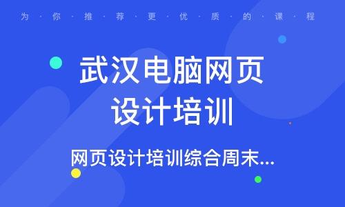 武汉电脑网页设计培训