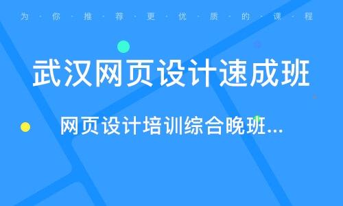 武汉网页设计速成班
