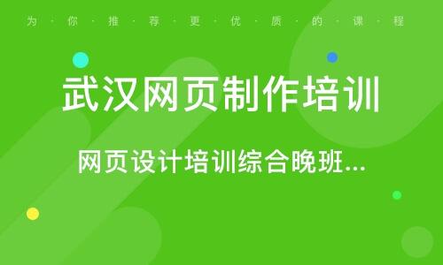 武汉网页制作培训