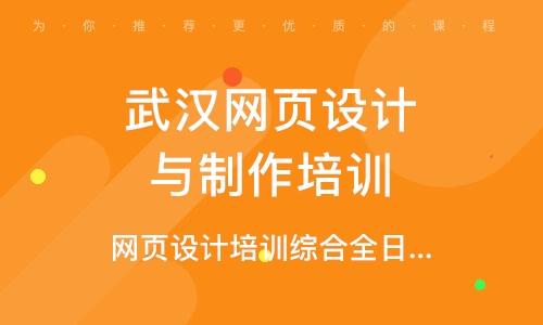 武汉网页设计与制作培训