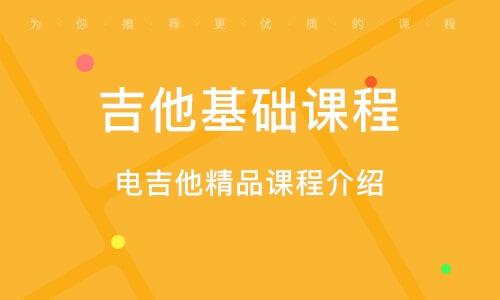 上海吉他基础课程