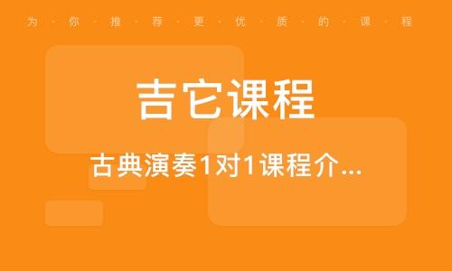上海吉它课程