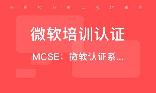 MCSE:微軟認證系統工程師