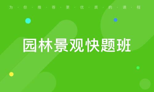 南京園林景觀快題班