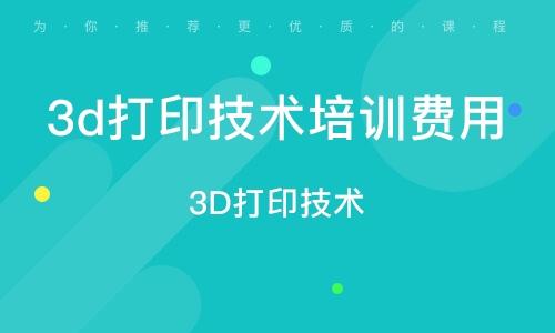 上海3d打印技術培訓費用