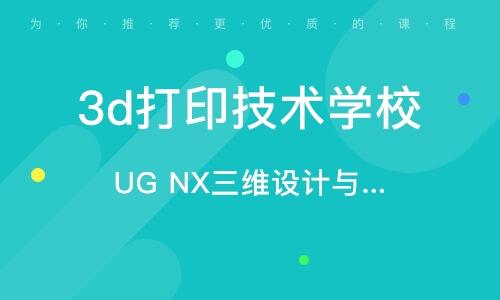 上海3d打印技術學校