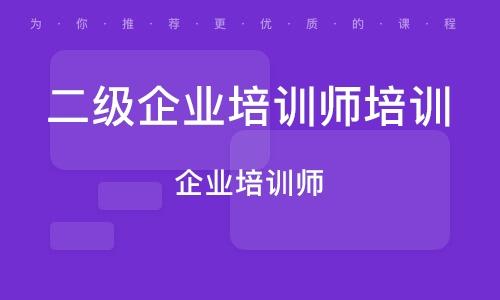 蘇州二級企業培訓師培訓