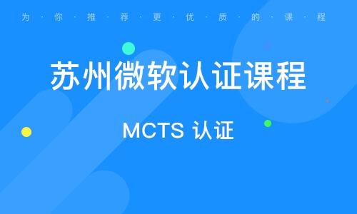 MCTS 認證