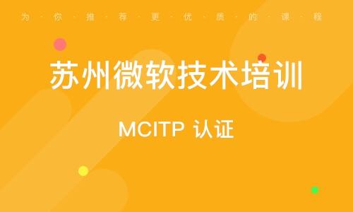 MCITP 認證