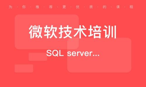 SQL server認證