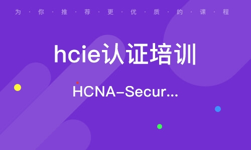 HCNA-Security 认证