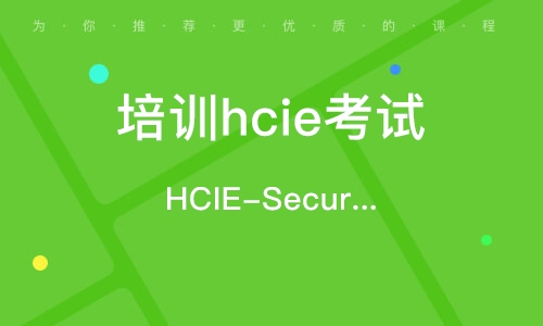 HCIE-Security 认证